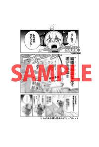 【特典】描き下ろし4Pリーフレット(勇者と魔王のラブコメ 2)