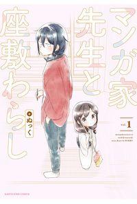 マンガ家先生と座敷わらし vol.1