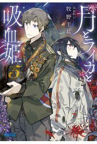 月とライカと吸血姫(ノスフェラトゥ) 5