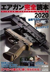 エアガン完全読本(パーフェクトガイド) 2020