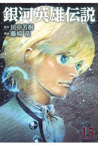 銀河英雄伝説 15