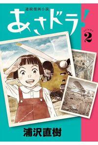 あさドラ! 連続漫画小説 volume2