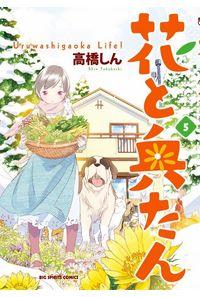 花と奥たん Uruwashigaoka Life! 5