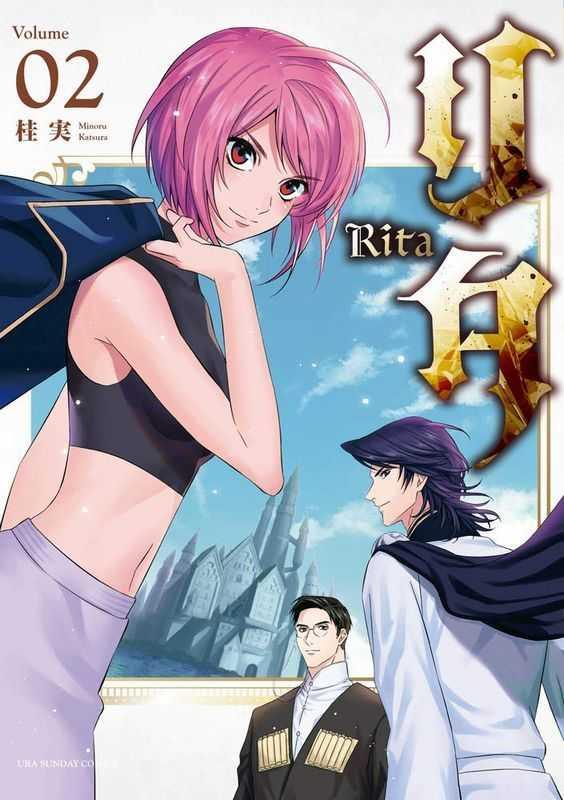 リタ Volume02