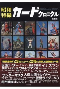 昭和特撮カードクロニクル CARD Chronicle 1971-1975