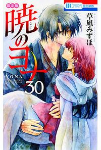 暁のヨナ  30 限定版