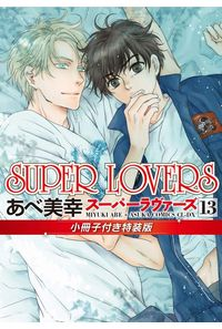 SUPER LOVERS 小冊子付き特装版13