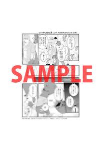 【特典】描き下ろしペーパー(雄っぱいちゃんとルームシェア)