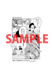 【特典】書店共通ペーパー(運命のひと)