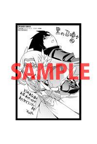 【特典】描き下ろしイラストカード(黒の召喚士 4)