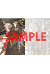 【特典】書き下ろしSS入り両面イラストカード(女だから、とパーティを追放されたので伝説の魔女と最強タッグを組みました 2)
