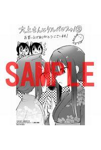 【特典】書店共通ペーパー(大上さんとケルベロスゥ! 2)