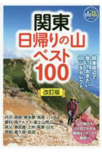 関東日帰りの山ベスト100