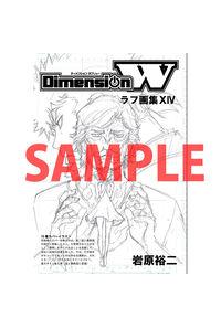 【特典】特製4Pリーフレット(ディメンションW 16)
