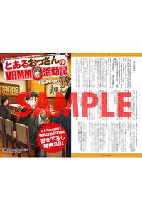 【特典】書き下ろしSS入り両面イラストカード(とあるおっさんのVRMMO活動記 19)