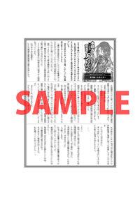 【特典】書店共通ペーパー(本能寺から始める信長との天下統一 1)