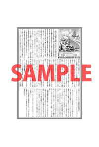 【特典】書店共通ペーパー(黒の召喚士 10 女帝の帰還)