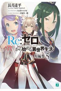 Re:ゼロから始める異世界生活短編集 5