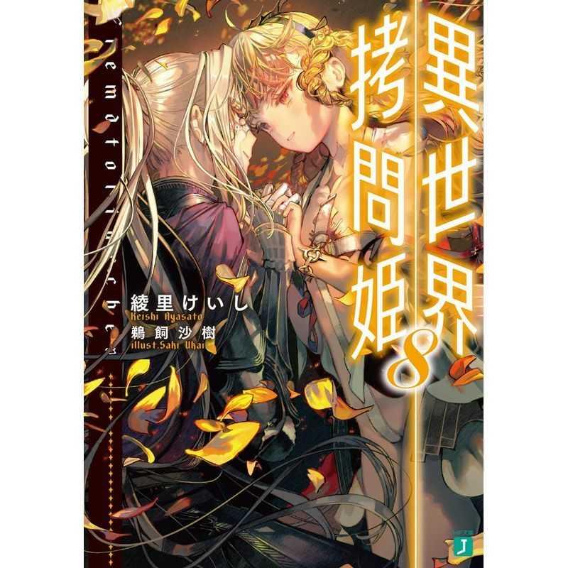異世界拷問姫 8
