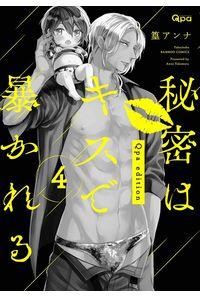 【二次予約】秘密はキスで暴かれる Qpa edition 4