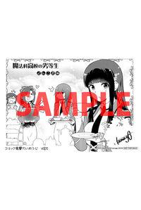 【特典】描き下ろしイラストカード(コミック電撃だいおうじ VOL.72)