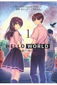 HELLO WORLD 1