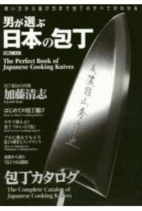男が選ぶ日本の包丁 使い方から選び方まで包丁のすべてがわかる