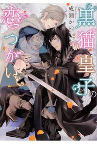 黒猫皇子の恋つがい