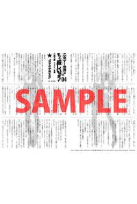 【特典】書き下ろしSS入り両面イラストカード(乙女ゲー世界はモブに厳しい世界です 4)