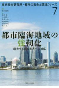 都市臨海地域の強靭化 増大する自然災害への対応