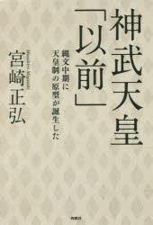 神武天皇「以前」 縄文中期に天皇制の原型が誕生した