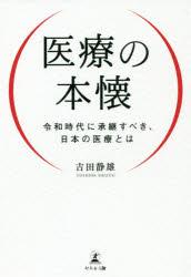 医療の本懐 令和時代に承継すべき、日本の医療とは