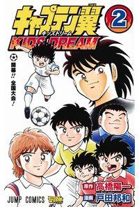 キャプテン翼KIDS DREAM 2