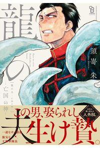 龍の夫-亡国の神-