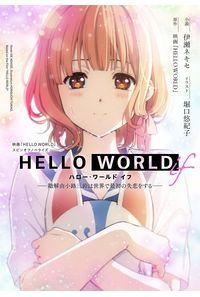 HELLO WORLD if 勘解由小路三鈴は世界で最初の失恋をする 映画『HELLO WORLD』スピンオフノベライズ