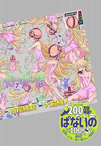 化物語   7 特装版