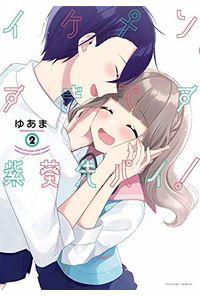 イケメンすぎです紫葵先パイ!   2