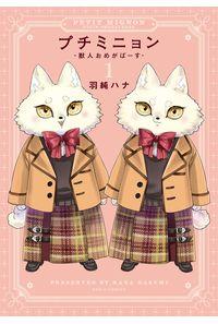 プチミニョン-獣人おめがばーす-   1