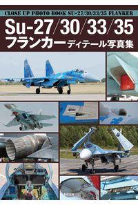 Su-27/30/33/35フランカーディテール写真集