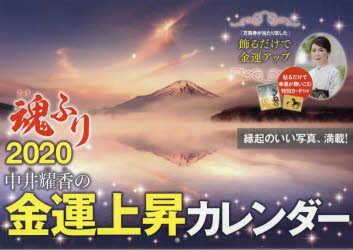 '20 中井耀香の金運上昇カレンダー
