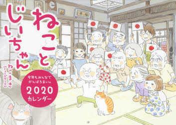 カレンダー '20 ねことじいちゃん