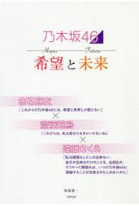 乃木坂46希望と未来 白石麻衣×齋藤飛鳥×遠藤さくら