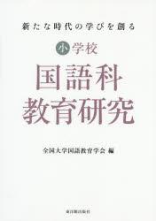 新たな時代の学びを創る小学校国語科教育研究