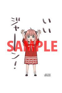 【特典】特製イラストカード(SPY×FAMILY 2)