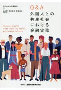 Q&A外国人との共生社会における金融実務