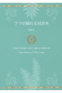 フラが踊れる対訳本 日本語の対訳通りの振りで踊れる対訳集200