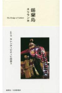 錫蘭島スリランカ The Bridge of Culture vol.01