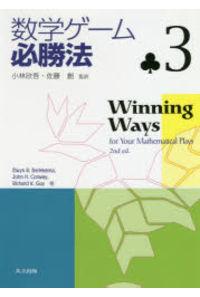 数学ゲーム必勝法 3