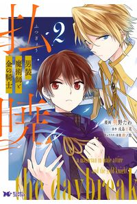 払暁 男装魔術師と金の騎士 2