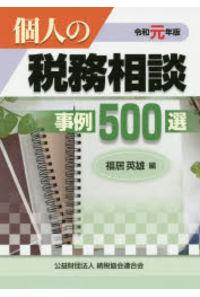 個人の税務相談事例500選 令和元年版